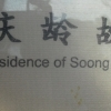 Commemorative Plate of Soong Ching Ling